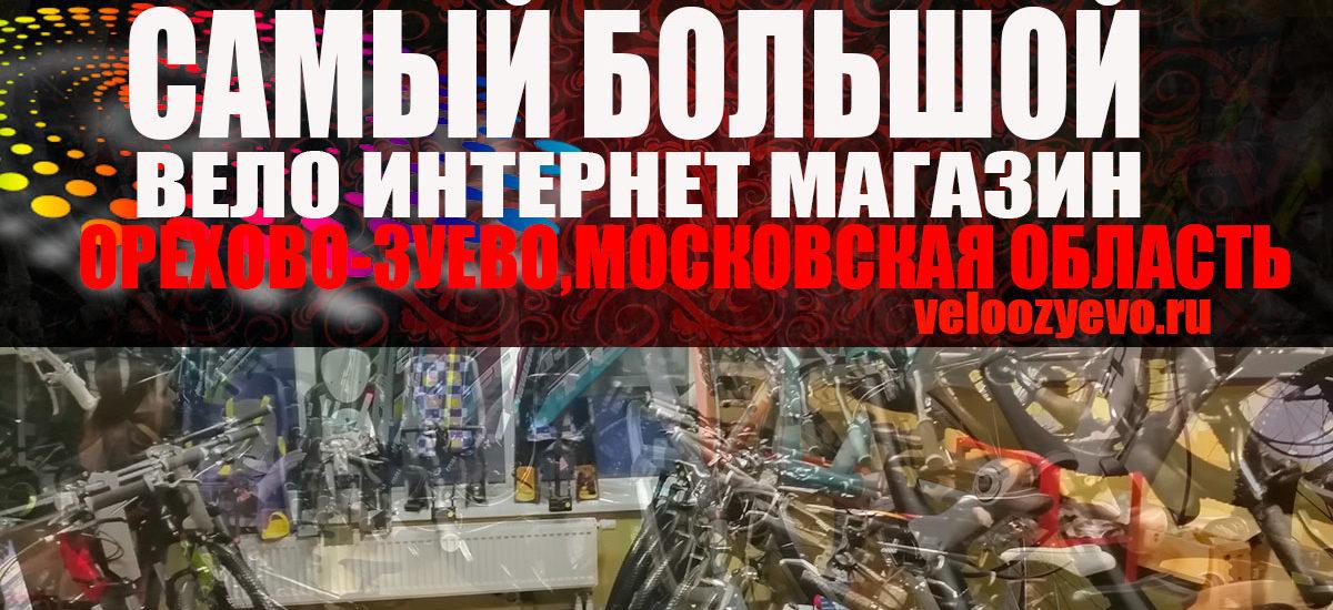 slaid orexovo zyevo 1200x550 - Велосипеды в Орехово-Зуево Fuji Фуджи
