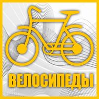 velosipedy orekhovo - Велосипеды в Орехово-Зуево Fuji Фуджи
